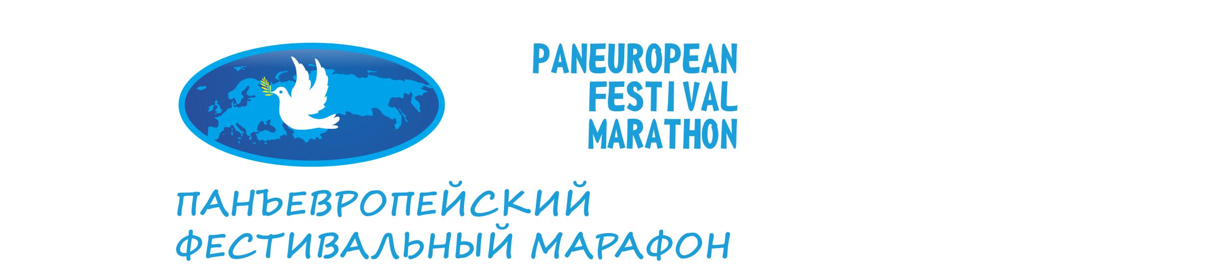 Панъевропейский Фестивальный марафон
