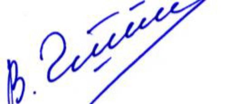 Ганичев подпись