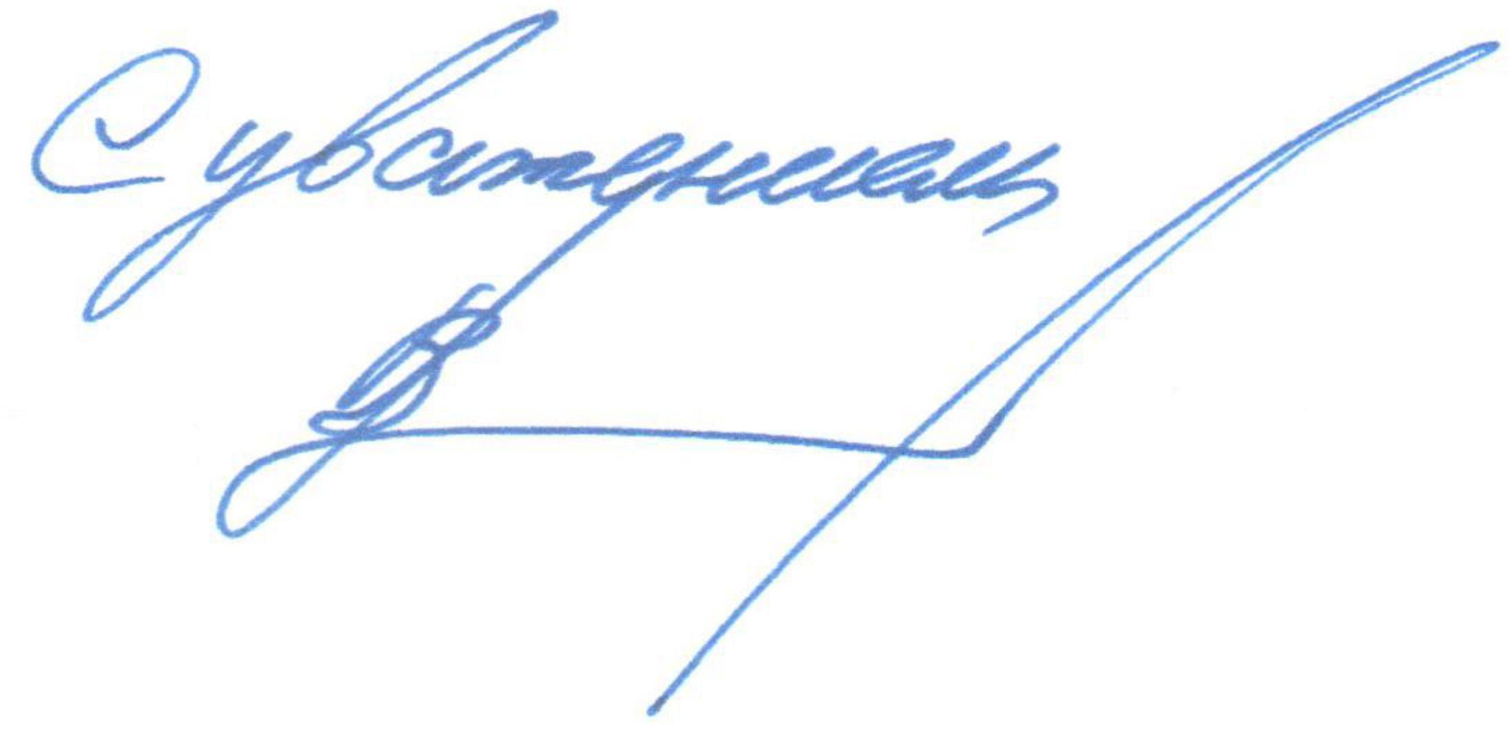 миклушевский подпись
