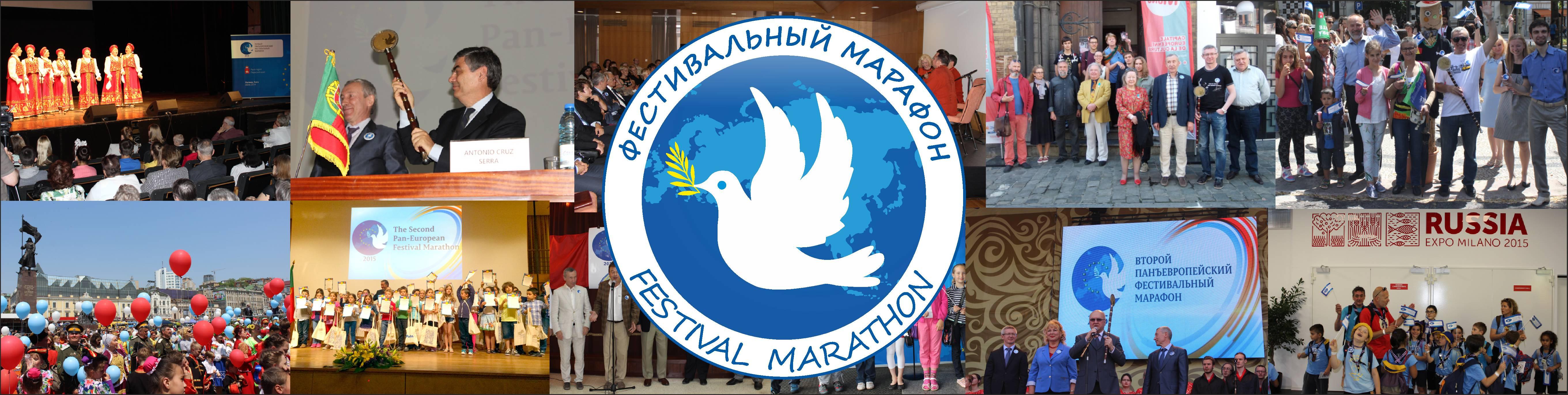 Фестивальный марафон